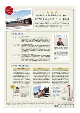 日本中の「運びたい」にオーダーメイドで応える 1. 2. 3.