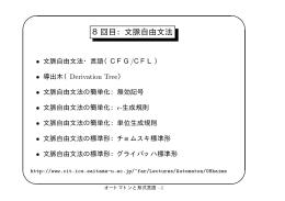 8回目:文脈自由文法