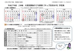 平成27年度2学期予定表は、こちらから。 [pdfファイル]