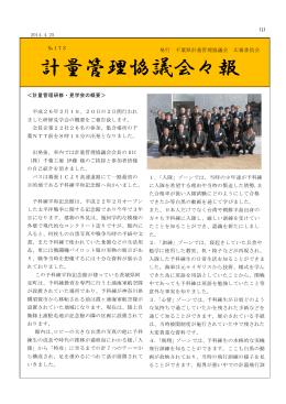 No.173号 計量管理協議会々報 [ PDF 12P / 1.99MB ]