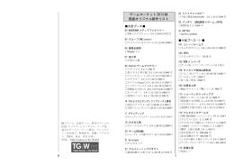 ゲームマーケット2013秋出展リスト - Table Games in the World