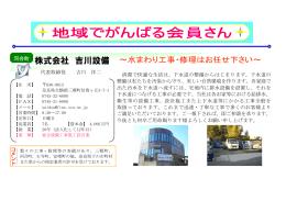 株式会社 吉川設備