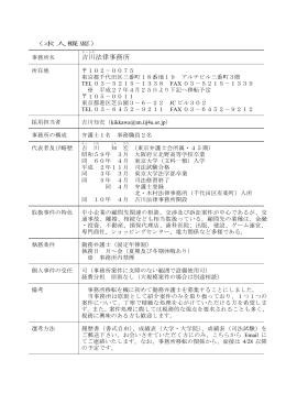 吉川法律事務所