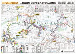 三郷営業所・吉川営業所管内バス路線図 - 東武バスOn-Line