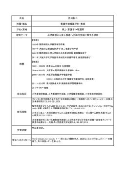 氏名 吉川彰二 所属・職名 看護学部看護学科・教授 学位・資格 博士