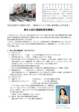 第60回大岡越前祭を開催! (PDF 236.7KB)