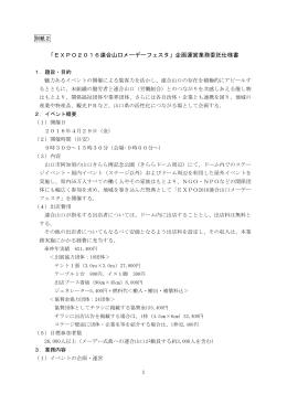 仕様書 - 日本労働組合総連合会 山口県連合会