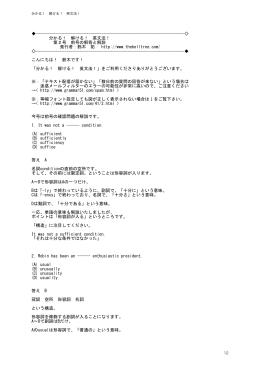 英文法解説ー分かる! 解ける! 英文法!