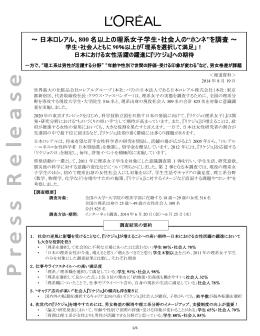 """~日本ロレアル、 800 名以上の理系女子学生・社会人の""""ホンネ""""を調査~"""