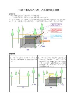 巾着式網箱わな設置手順説明書 [PDFファイル/294KB]