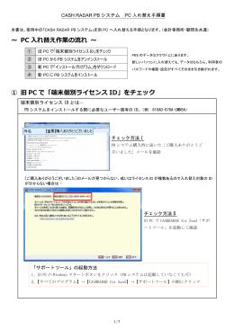 PC移行手順 - CASH RADAR PBシステム