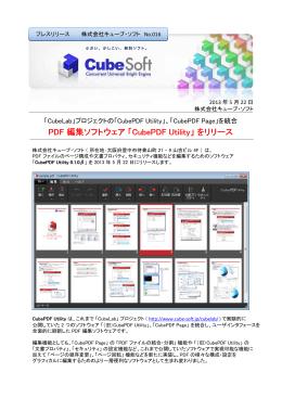 プレスリリース 株式会社キューブ・ソフト No.016