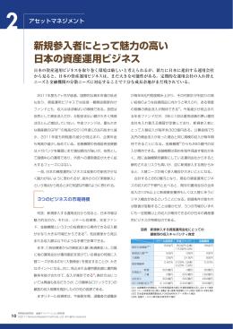 新規参入者にとって魅力の高い 日本の資産運用ビジネス