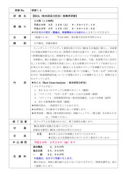 研修 No. 研修12 研 修 名 【RCA(根本原因分析法)指導者研修】 開 催