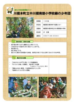 川根本町立中川根南部小学校緑の少年団