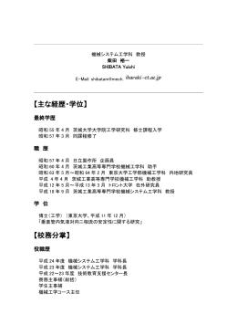 柴田 裕一 - 茨城工業高等専門学校