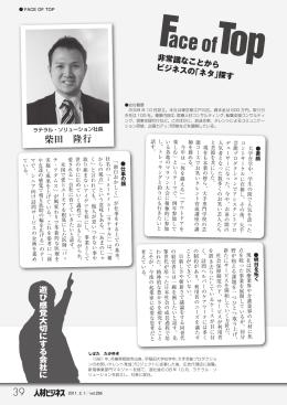 柴田 隆行 - 月刊人材ビジネス