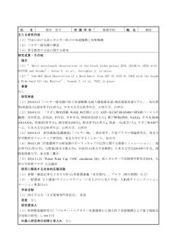 氏 名 柴田 晋平 所 属 学 科 物理学科 職 名 教授 主たる研究内容 (1