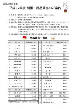 平成27年度 制服・用品販売のご案内(pdf)