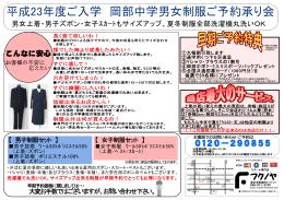 平成23年度ご入学 岡部中学男女制服ご予約承り会