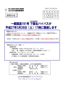 国道191号 下関北バイパスが平成27年3月28日(土)