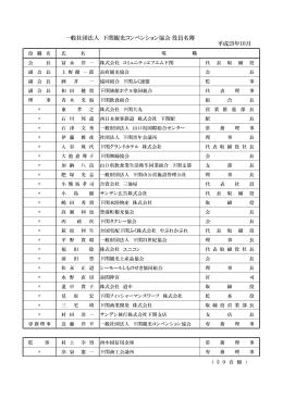 一般社団法人 下関観光コンべンション協会役員名簿 平成25年10月
