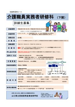 介護職員実務者研修科 (下関)