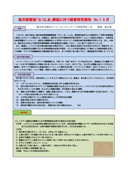 海洋調査船「なつしま」乗船に伴う調査研究報告 No.1 4 月