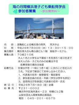 海の月間横浜港子ども乗船見学会