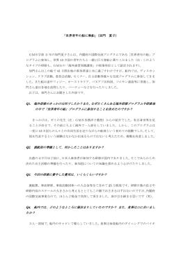 「世界青年の船に乗船」(加門 夏子)