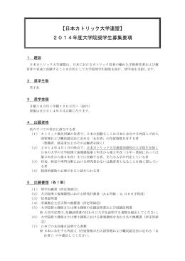 【日本カトリック大学連盟】 2014年度大学院奨学生募集要項