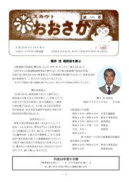 スカウトおおさか248号 - 日本ボーイスカウト大阪連盟