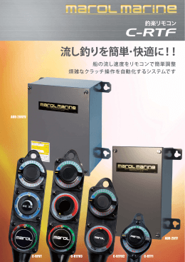 釣楽リモコン MC1315A0