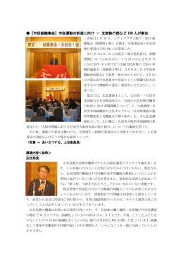 市従運動の前進に向け - 大阪市従業員労働組合