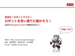 - 実践ロボットプログラミング LEGO Mindstorms NXTで