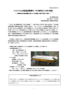 イットリウム系高温超電導モータで実用化に大きく前進