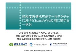 粗粒度再構成可能アーキテクチャ におけるSpaceWire応用に関する 一