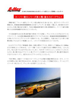 スーパー耐久シリーズ第 4 戦・富士スピードウェイ - B