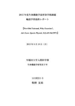 最終レポート(牧野友祐):pdf