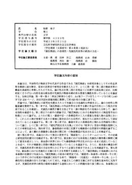 氏 名 牧野 裕子 学 位 博士 専門分野の名称 文学 学位授与番号 †専甲