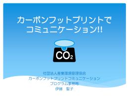 カーボンフットプリントで コミュニケーション!!