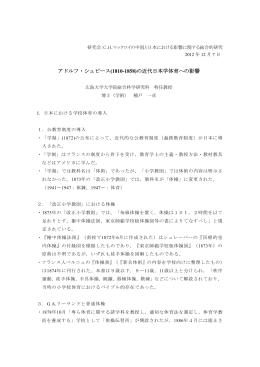 アドルフ・シュピース(1810-1858)の近代日本学体育への影響