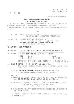 事 務 連 絡 平成27年4月21日 病 院 殿 一般社団法人 岡山県病院協会