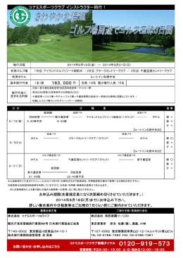 東京発> ゴルフ場周遊でゴルフ三昧3日間