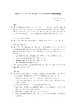大田市マスコットキャラクター及びロゴタイプのデザイン等使用取扱規程