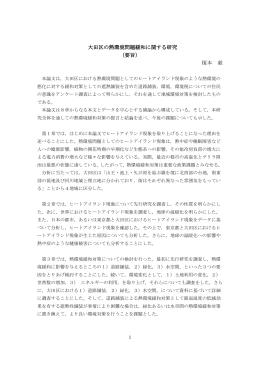 大田区の熱環境問題緩和に関する研究 (要旨) 榎本 毅