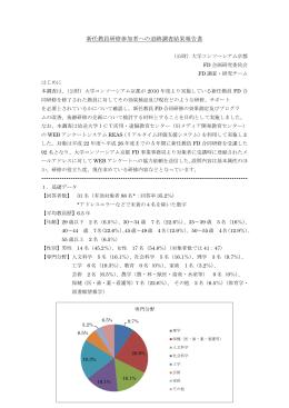 新任教員研修参加者への追跡調査結果報告書