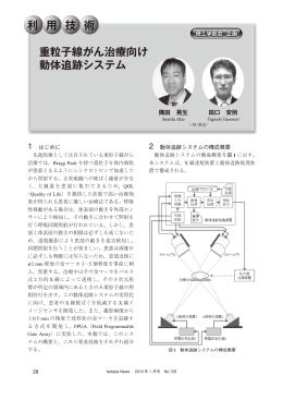 利 用 技 術 重粒子線がん治療向け 動体追跡システム