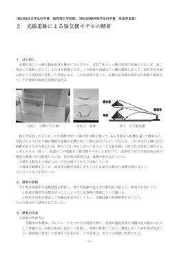 2 光線追跡による蜃気楼モデルの解析