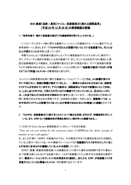 NHK 番組「追跡!真相ファイル 番組「追跡!真相ファイル 番組「追跡